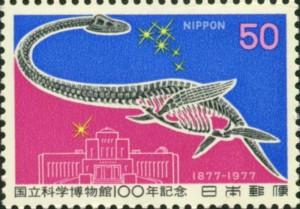 Plesiosaur stamp